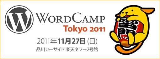 WordCampTokyo 2011